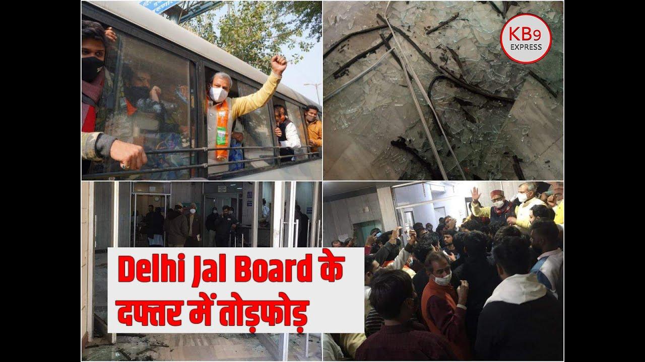 Download Delhi Jal Board के दफ्तर में तोड़फोड़, Raghav Chadha ने BJP कार्यकर्ताओं पर हमले का आरोप लगाया