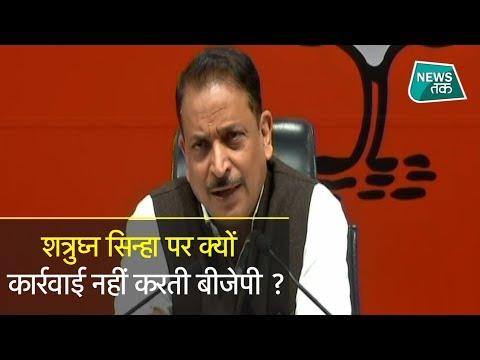 इस बार क्या शत्रुघ्न सिन्हा पर कार्रवाई के मूड में हैं बीजेपी ?| News Tak