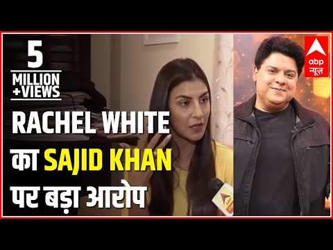 Rachel White EXCLUSIVE: Sajid Khan Touched My Chest, Alleges Actress | ABP News Mp3
