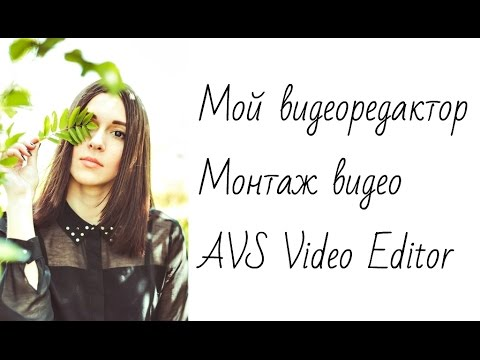 Мой видеоредактор, монтаж видео | AVS Video Editor