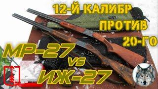 ИЖ-27 и МР-27. Сравнение 12-го и 20-го калибров. (IZH27 & МР27. Compare shotguns, 12 & 20 calibers.)