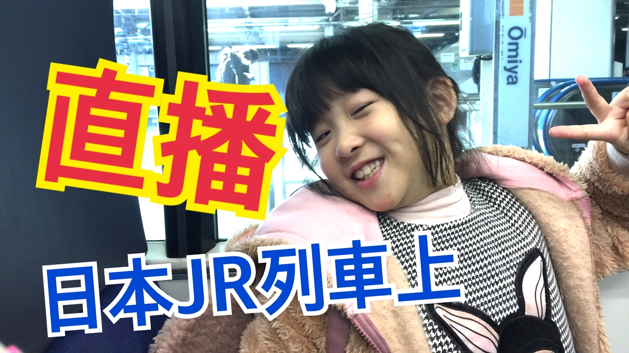 日本JR直播[NyoNyo日常實況] - YouTube