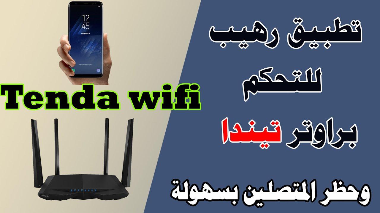 حظر المتصلين من راوترات تيندا بسهولة والتحكم بالراوتر عن طريق برنامج Tenda Wifi