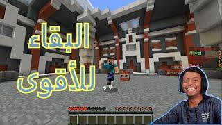 Minecraft  |⚔️ ماينكرافت: البقاء للاقوى..؟