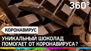 Уникальный шоколад от коронавируса передали врачам Подмосковья
