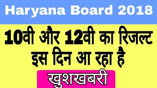 Haryana Board Result 2018 | Result Date of Class 10 and Class 12 | हरियाणा बोर्ड रिजल्ट