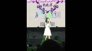 fancam 151108 i in shanghai iu and uaenas uaena song by squishyblob