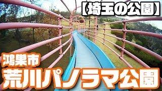【埼玉の公園】荒川パノラマ公園