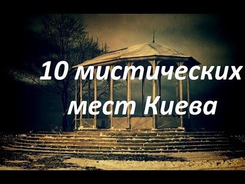 10 МИСТИЧЕСКИХ МЕСТ КИЕВА!