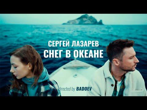Сергей Лазарев - Снег в океане