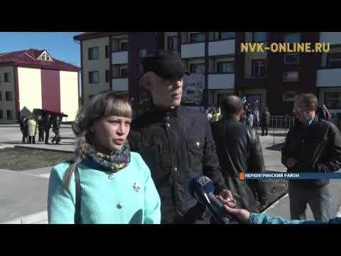 В пос.Чульман Нерюнгринского района 114 семьям вручили ключи от новых квартир