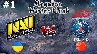 ШОК КОНТЕНТ!   Na`Vi vs PSG.LGD #1 (BO3)   MegaFon Winter Clash