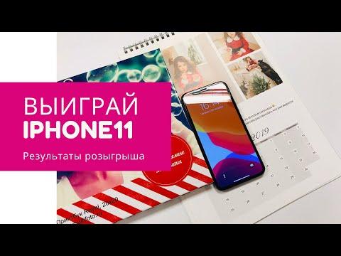 Выиграй IPhone 11 Pro и еще 50 подарков