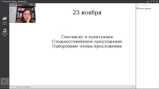 Однородные члены предложения_запись теории.mp4