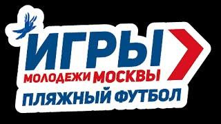 Игры молодежи Москвы. Пляжный футбол. Финал
