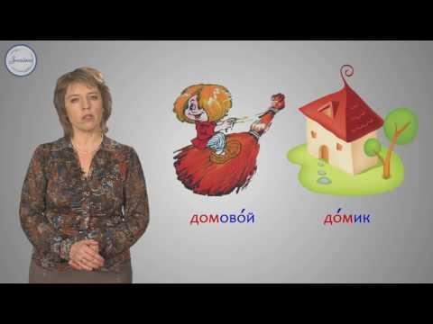 Русский 1класс. Корень слова