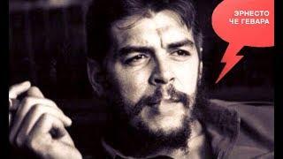 «История в лицах» Николай Сванидзе, команданте Кубинской революции Эрнесто «Че» Геваре