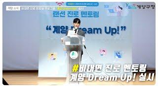 비대면 진로 멘토링 프로그램 '계양 Dream Up!' 실시_[2020.11.1주] 영상 썸네일