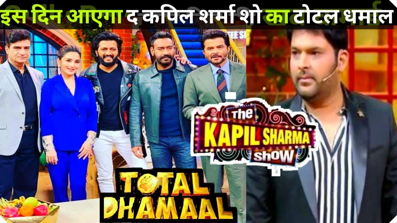 Total Dhamaal Team In The Kapil Sharma Show Episode Release Date Confirm ।  Ajay Devgan । Kapil 2019