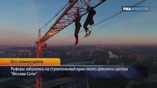 руферы забрались на стрелку башенного крана в Москве(Двое руферов забрались на строительный кран около делового центра