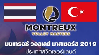 [ SET​ 1​ ]​ ไทย​ -​ ตุรกี​ | Montreux Volley​ Masters​ 2019​
