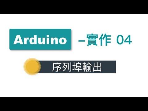 【Arduino教學】實作04-序列埠輸出