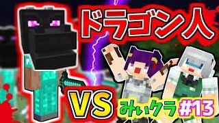 【Minecraft】エンダードラゴン人vsうp主!?異世界で最強の敵とバトルした結果…!!【たくっちのマイクラ実況 Part13】【ゆっくり実況】