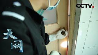 《天网》 虚假的承诺:女子在出租屋卫生间内离奇死去 双脚紧紧抵住了门 | CCTV社会与法