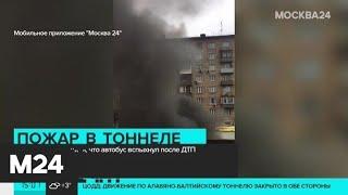 Смотреть видео Автобус загорелся в Алабяно-Балтийском тоннеле после ДТП - Москва 24 онлайн