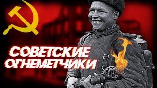 Как воевали советские ОГНЕМЁТЧИКИ? Их боялись больше всего!