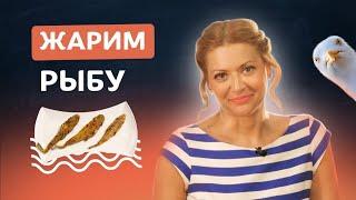 Жареная рыба без мучений и косточек! Самый вкусный рецепт из Одессы с Татьяной Литвиновой