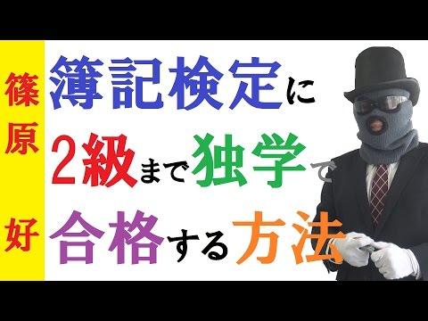 計装士1級2級学科解答速報2017