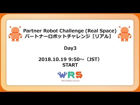 Partner Robot Challenge (Real Space)  Day3 (October 19, 2018)/パートナーロボットチャレンジ[リアル] 3日目