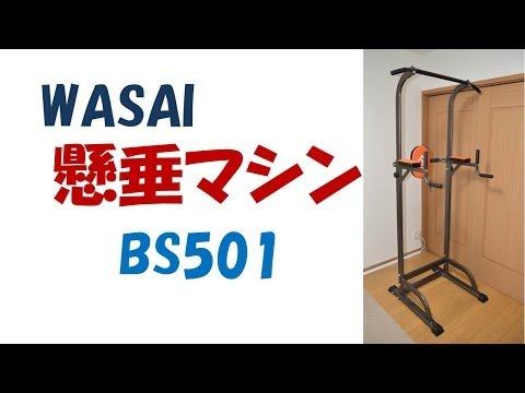 WASAI 懸垂マシン BS501 組立とアドバイス