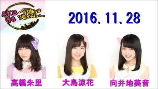 『AKB48 今夜は帰らない・・・』 2016年11月28日放送分です。 パーソナリテ...