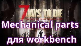 7 Days to Die A16 #10 Механические части для workbench