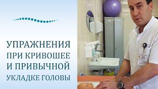 Упражнения при кривошее и привычной укладке головы