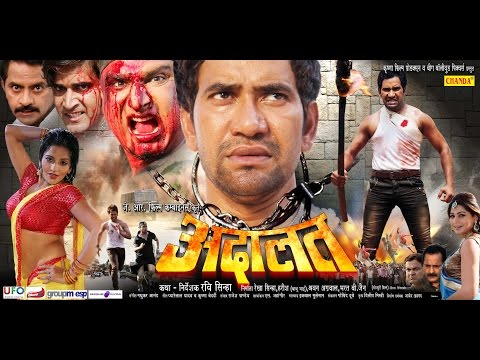 "Adalat - अदालत - Bhojpuri Super Hit Full Movie 2017 | Dinesh Lal Yadav ""Nirahua"", Monalisa"