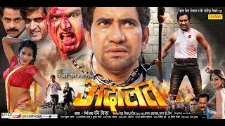 अदालत Adalat -Bhojpuri Full Movie | Bhojpuri Film 2015। Dinesh Lal Nirahua & Hot Monalisa