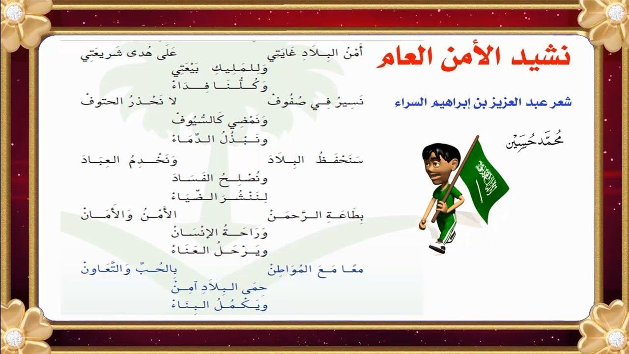 نشيد وطني عزيز للصف الخامس الابتدائي 1441 ف2 للشاعر ـ حمود الغانم Youtube