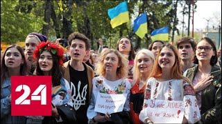 На Украине вступил в силу закон о государственном языке. 60 минут от 16.07.19