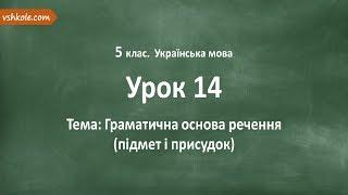 #14 Граматична основа речення (підмет і присудок). Відеоурок з української мови 5 клас