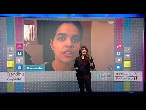 لجوء فتاة من #السعودية إلى تايلاند يثير تفاعلا عالميا   #بي بي سي ترندينغ