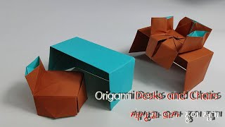 Origami Desks and Chairs   책상과…