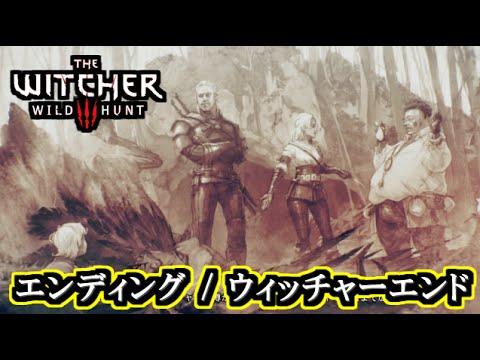 【The Witcher 3】エンディング分岐 / ウィッチャーエンド ・グッドエンディング