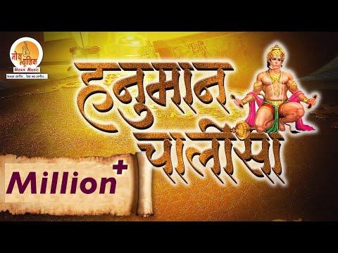 हनुमान चालीसा भजन  , Hanuman Chaalisa Full Bhajan - Incredible Mantraaz | HANUMAN CHALISA SUPER FAST