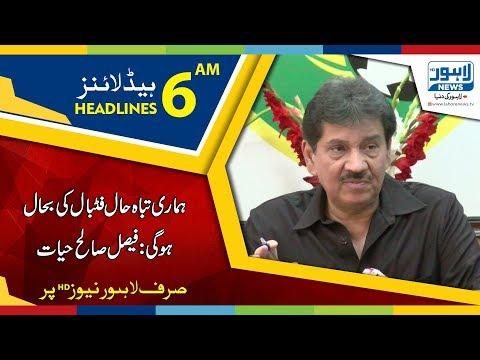 06 AM Headlines Lahore News HD - 16 April 2018