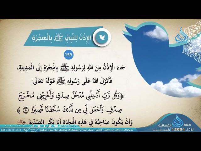 الإذن للنبي ﷺ بالـهجرة  | السيرة النبوية فى تغريدات | التغريدة 28