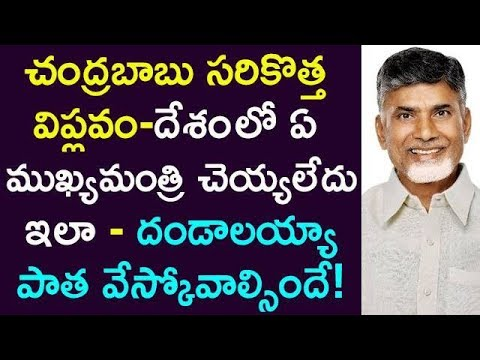 Chandrababu Naidu Latest Revolution To Develop Andhra Prades
