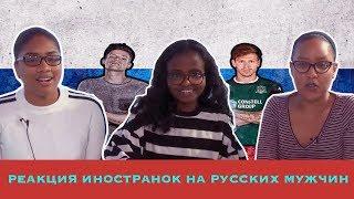 Реакция Иностранок на Русских Мужчин...